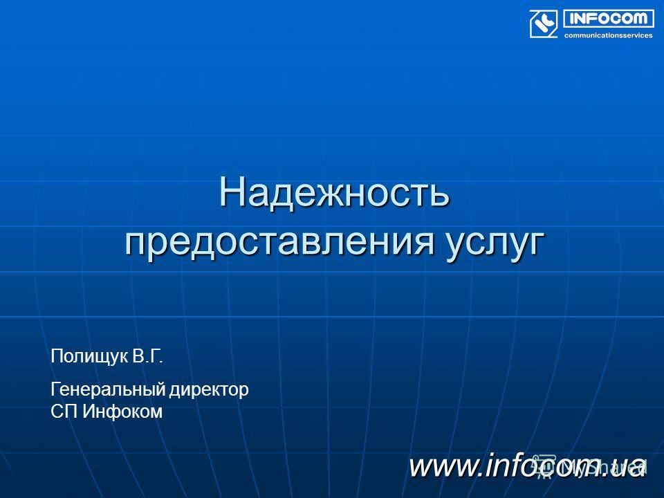 Надежность предоставления услуг Полищук В.Г. Генеральный директор СП Инфоком www.infocom.ua