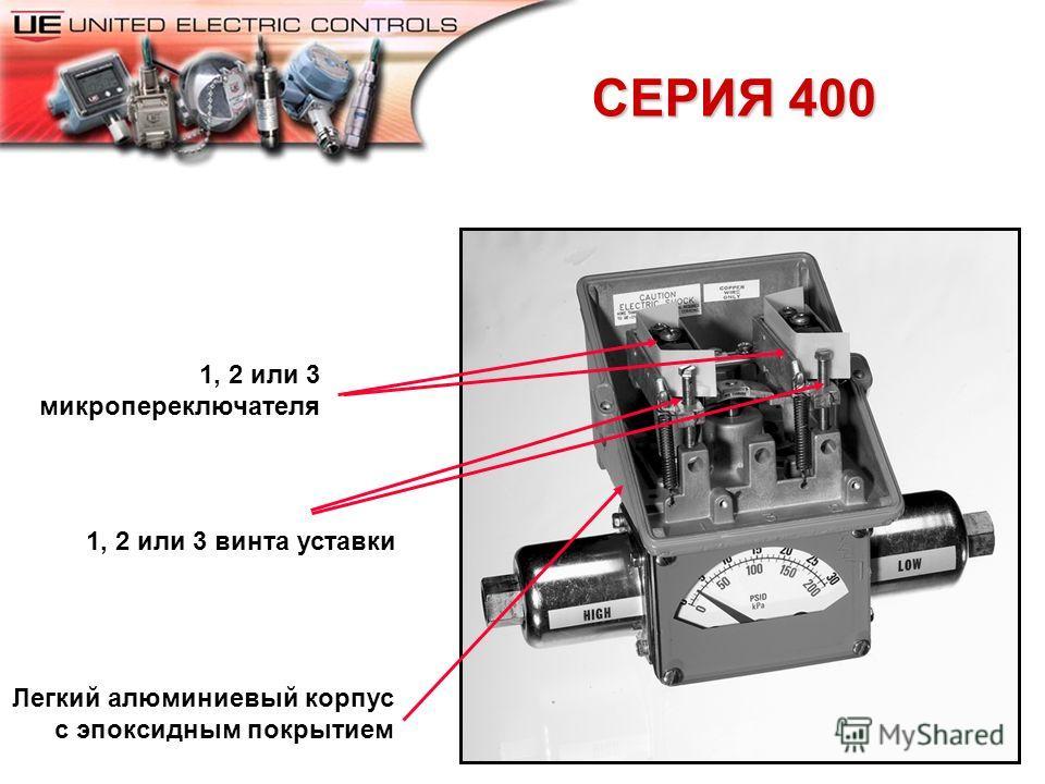 Внутренняя или внешняя настройка Компактный корпус выполненный из алюминия литьем под давлением Выход: 1 или 2 однополюсных переключателя на два направления (SPDT), Двухполюсный переключатель на два направления (DPDT) или герметичный переключатель СЕ