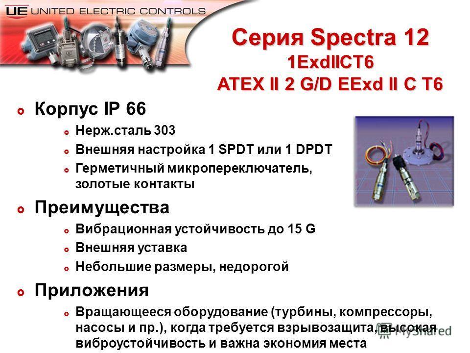 Серия 120 1ExdIICT6 ATEX II 2 G/D EExd II C T6 Ј Корпус IP 66 Ј Алюминий (литье под давлением), эпоксидное напыление Ј J120 - Внутренняя настройка, 1 SPDT или 1 DPDT Ј H121-122 – Внешняя настройка 1 или 2 SPDT Ј Преимущества Ј Очень широкие диапазоны