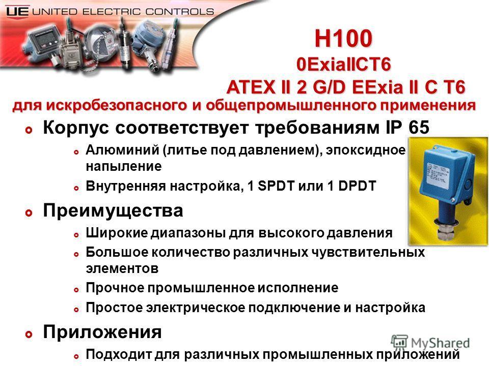 Серия Spectra 12 1ExdIICT6 ATEX II 2 G/D EExd II C T6 Ј Корпус IP 66 Ј Нерж.сталь 303 Ј Внешняя настройка 1 SPDT или 1 DPDT Ј Герметичный микропереключатель, золотые контакты Ј Преимущества Ј Вибрационная устойчивость до 15 G Ј Внешняя уставка Ј Небо