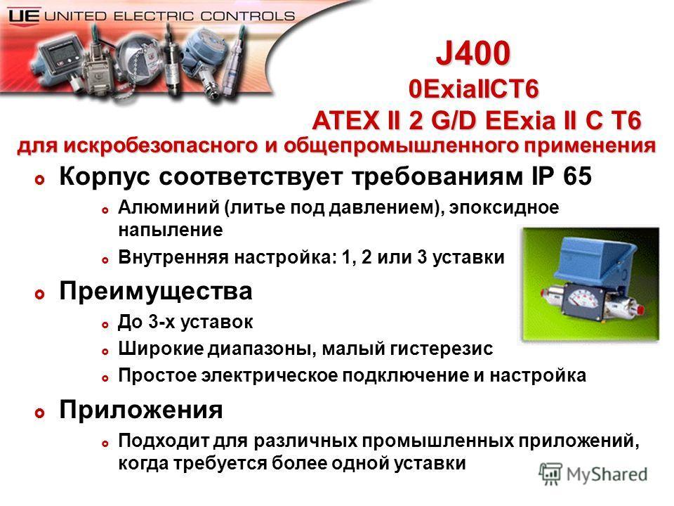 H100 0ExiaIICT6 ATEX II 2 G/D EExia II C T6 Ј Корпус соответствует требованиям IP 65 Ј Алюминий (литье под давлением), эпоксидное напыление Ј Внутренняя настройка, 1 SPDT или 1 DPDT Ј Преимущества Ј Широкие диапазоны для высокого давления Ј Большое к