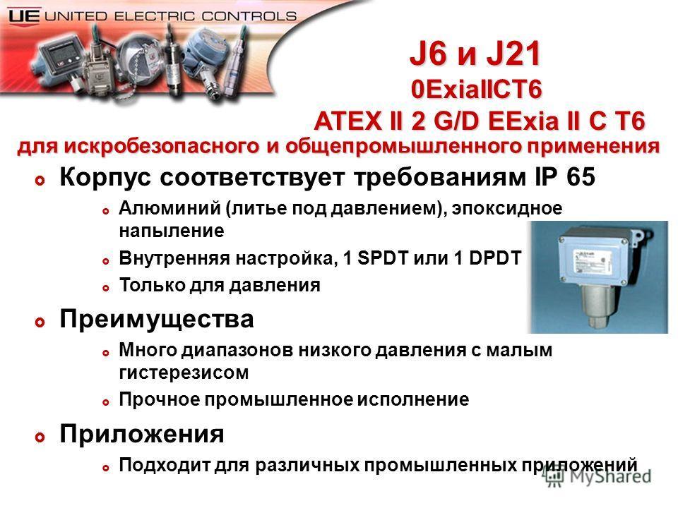 J400 0ExiaIICT6 ATEX II 2 G/D EExia II C T6 Ј Корпус соответствует требованиям IP 65 Ј Алюминий (литье под давлением), эпоксидное напыление Ј Внутренняя настройка: 1, 2 или 3 уставки Ј Преимущества Ј До 3-х уставок Ј Широкие диапазоны, малый гистерез