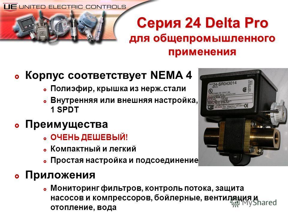 J6 и J21 0ExiaIICT6 ATEX II 2 G/D EExia II C T6 Ј Корпус соответствует требованиям IP 65 Ј Алюминий (литье под давлением), эпоксидное напыление Ј Внутренняя настройка, 1 SPDT или 1 DPDT Ј Только для давления Ј Преимущества Ј Много диапазонов низкого