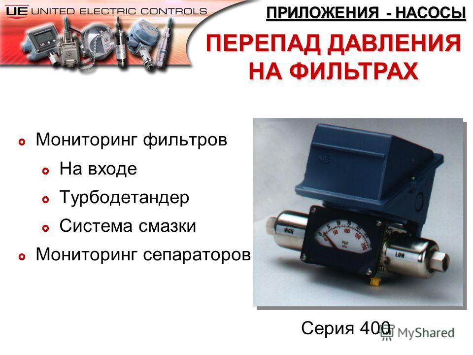Сигнализаторы давления на ультра низкие диапазоны (диапазоны водяного столба) ПРИЛОЖЕНИЯ - НАСОСЫ МОНИТОРИНГ ДАВЛЕНИЯ ПРОДУВКИ