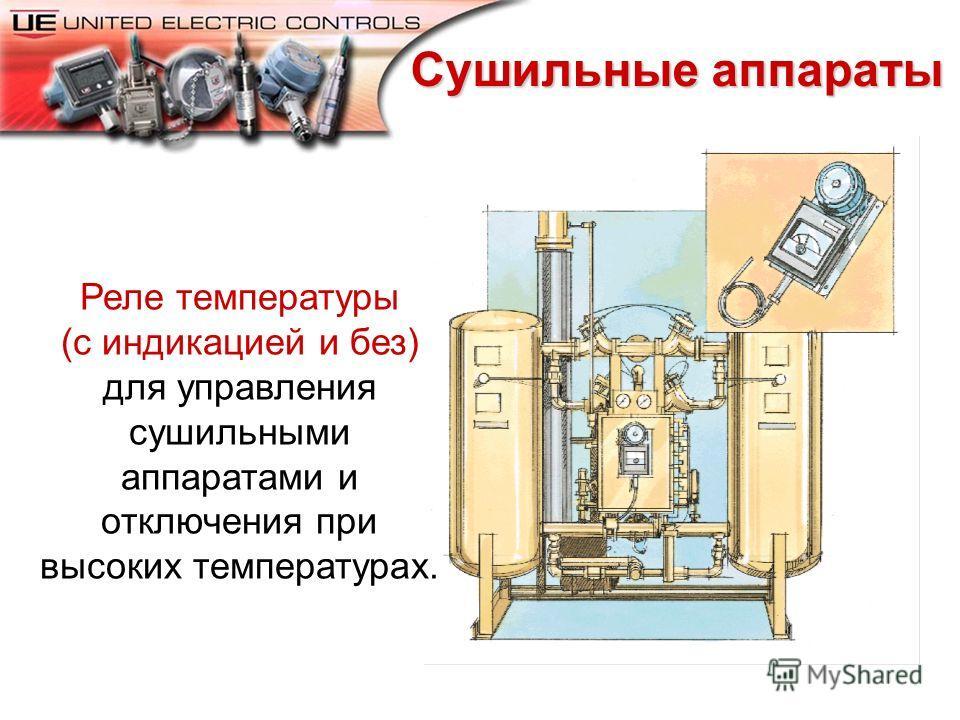 Нагреватели Реле температуры для включения нагревателей, вентиляторов и паровых клапанов. Реле температуры для передачи сигнализации в контроллер. Реле давления для высоких давлений пара.