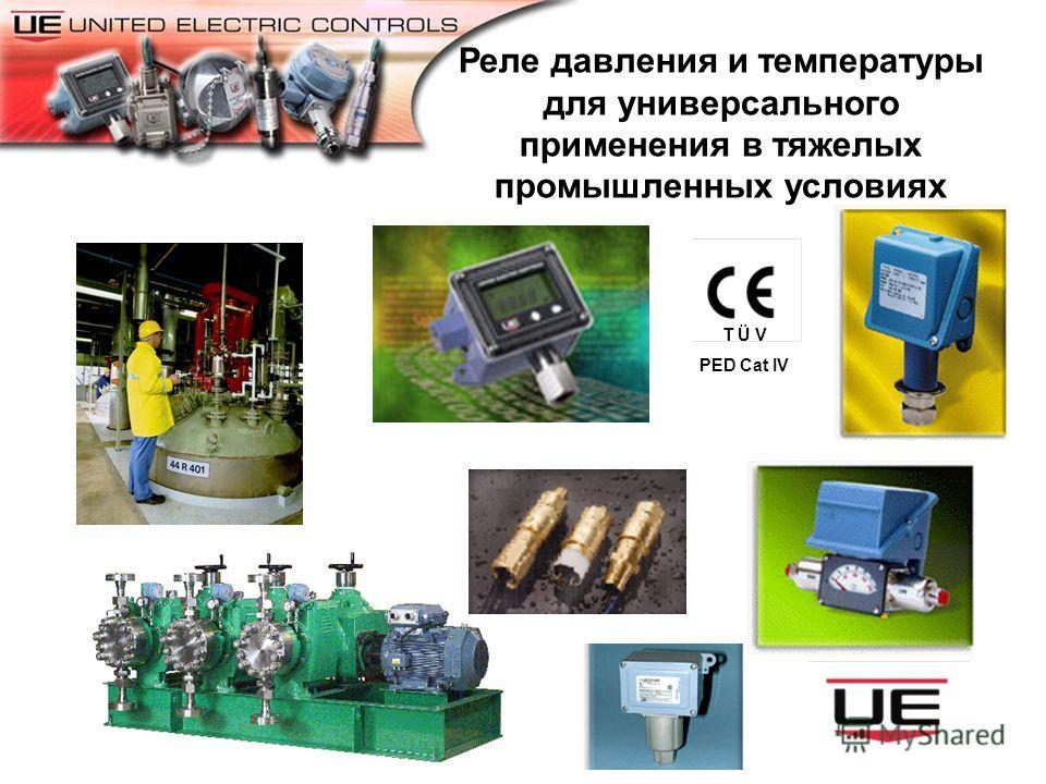 Реле давления и температуры для взрывоопасных зон в нефтяной, газовой и химической промышленности