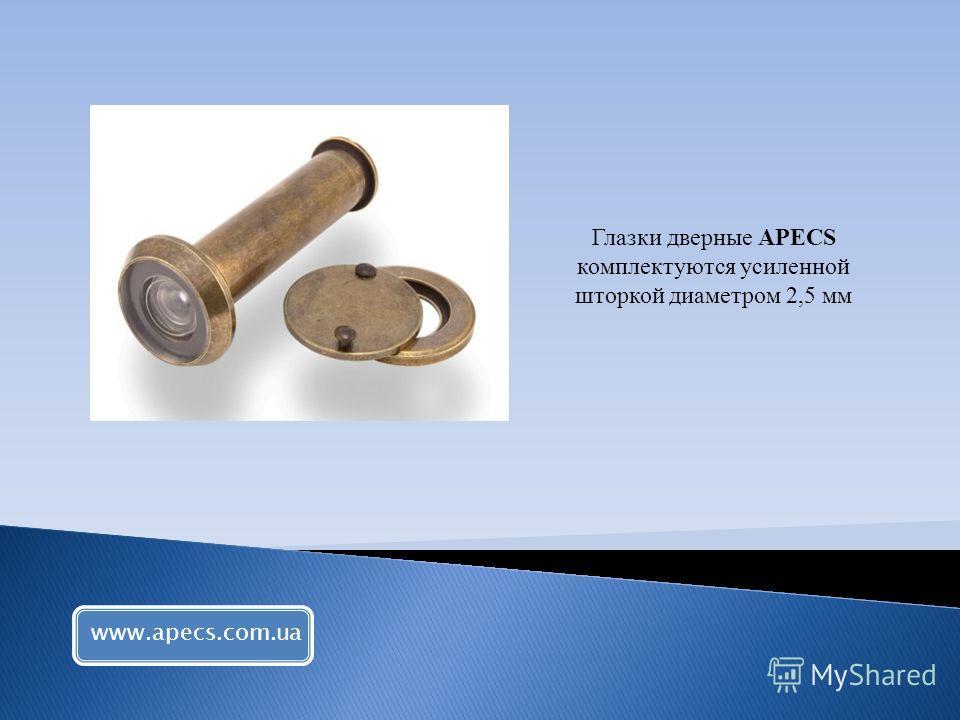 Глазки дверные APECS комплектуются усиленной шторкой диаметром 2,5 мм www.apecs.com.ua
