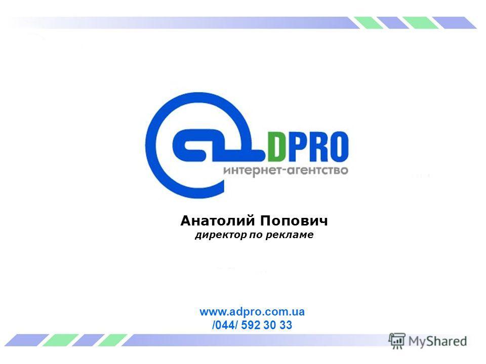 Анатолий Попович директор по рекламе www.adpro.com.ua /044/ 592 30 33