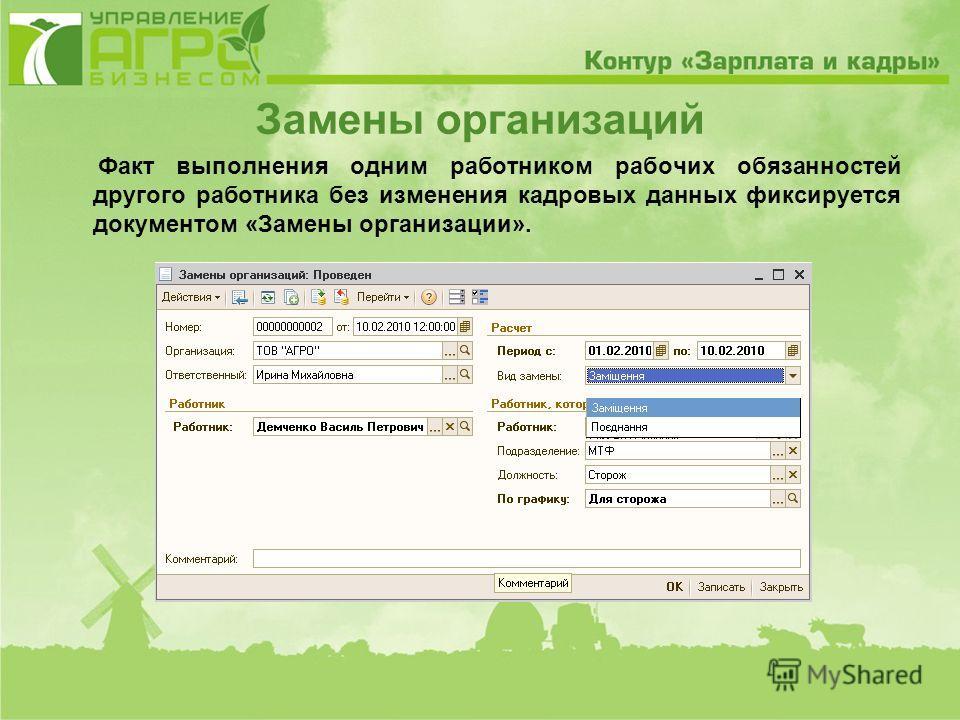 Замены организаций Факт выполнения одним работником рабочих обязанностей другого работника без изменения кадровых данных фиксируется документом «Замены организации».