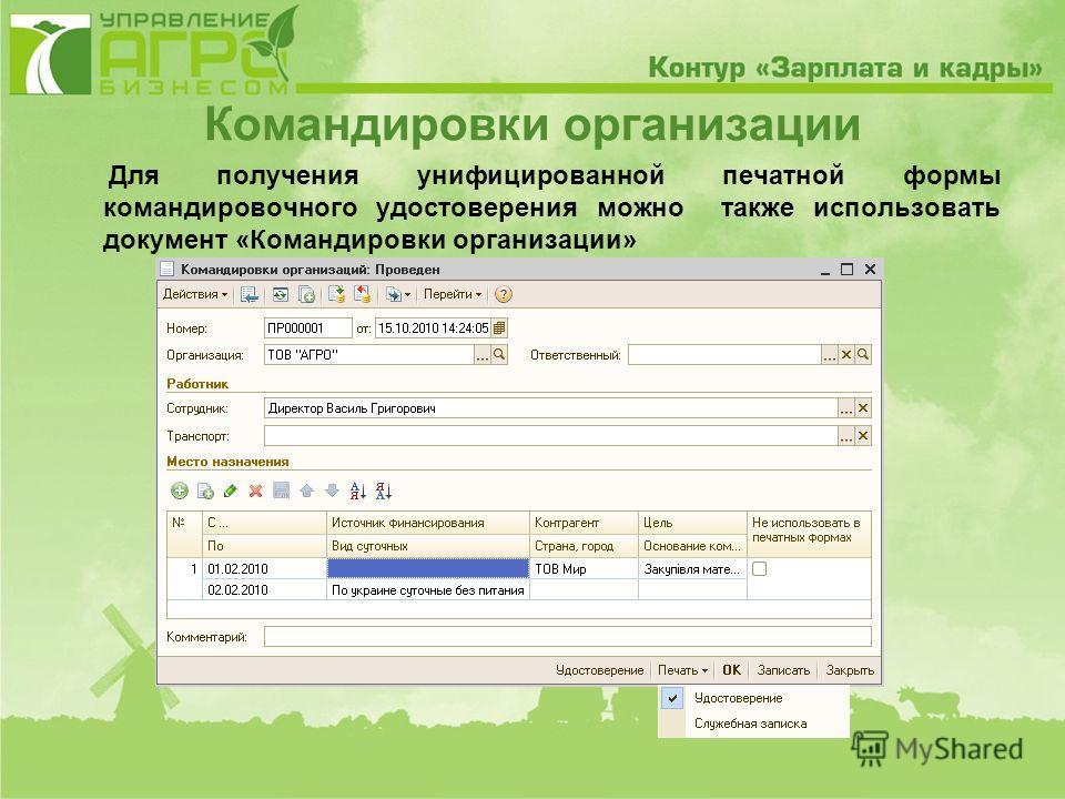 Командировки организации Для получения унифицированной печатной формы командировочного удостоверения можно также использовать документ «Командировки организации»