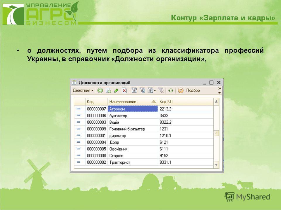 о должностях, путем подбора из классификатора профессий Украины, в справочник «Должности организации»,