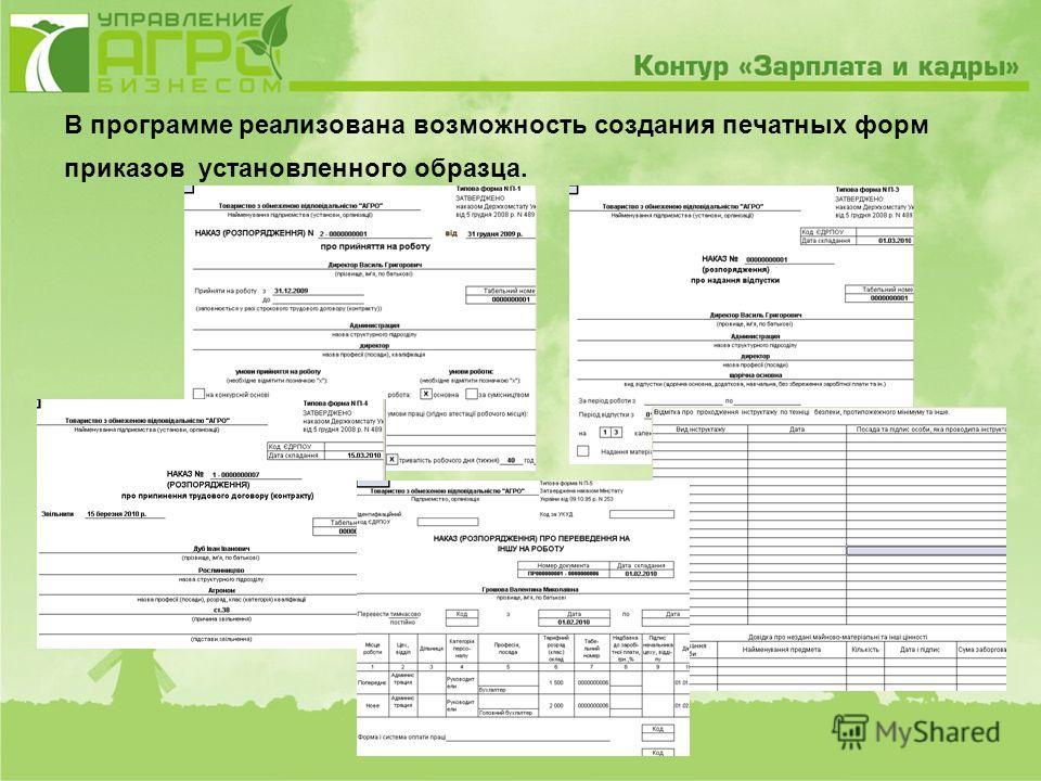 В программе реализована возможность создания печатных форм приказов установленного образца.