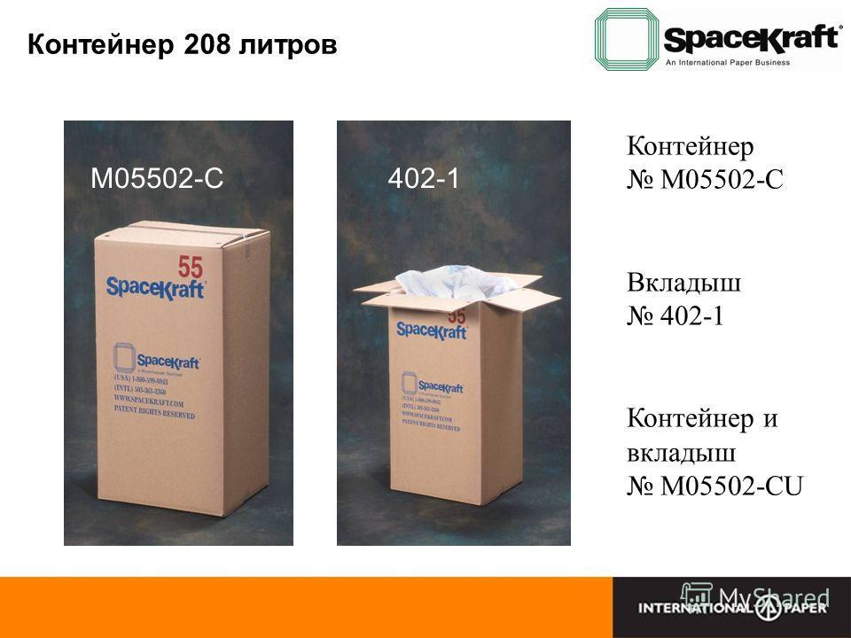Контейнер M05502-C Вкладыш 402-1 Контейнер и вкладыш M05502-CU M05502-C402-1 Контейнер 208 литров