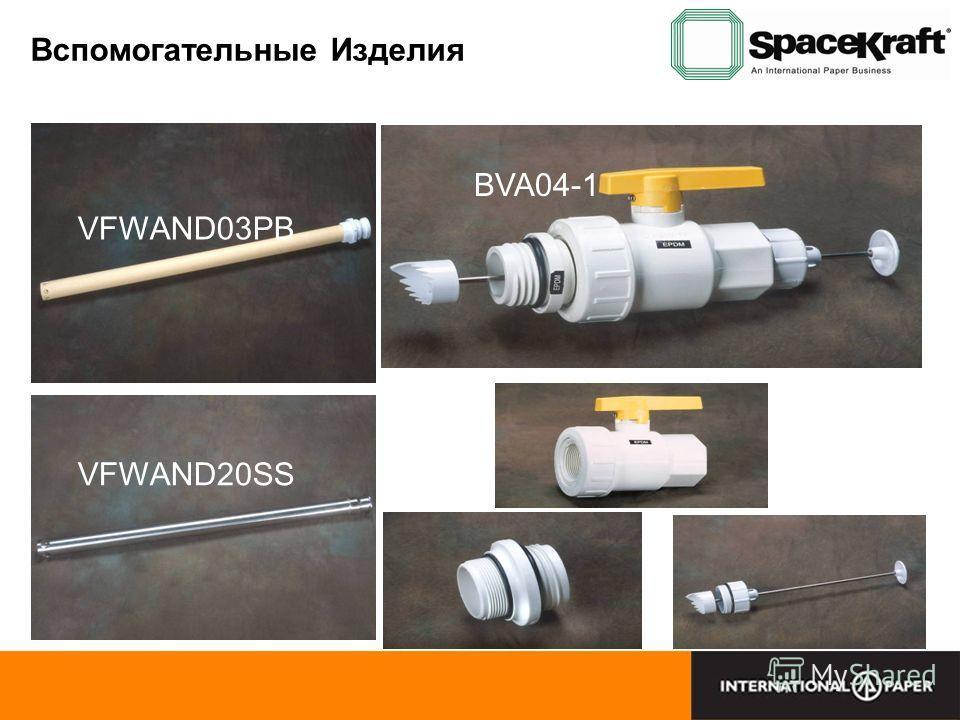 VFWAND03PB VFWAND20SS BVA04-1 Вспомогательные Изделия