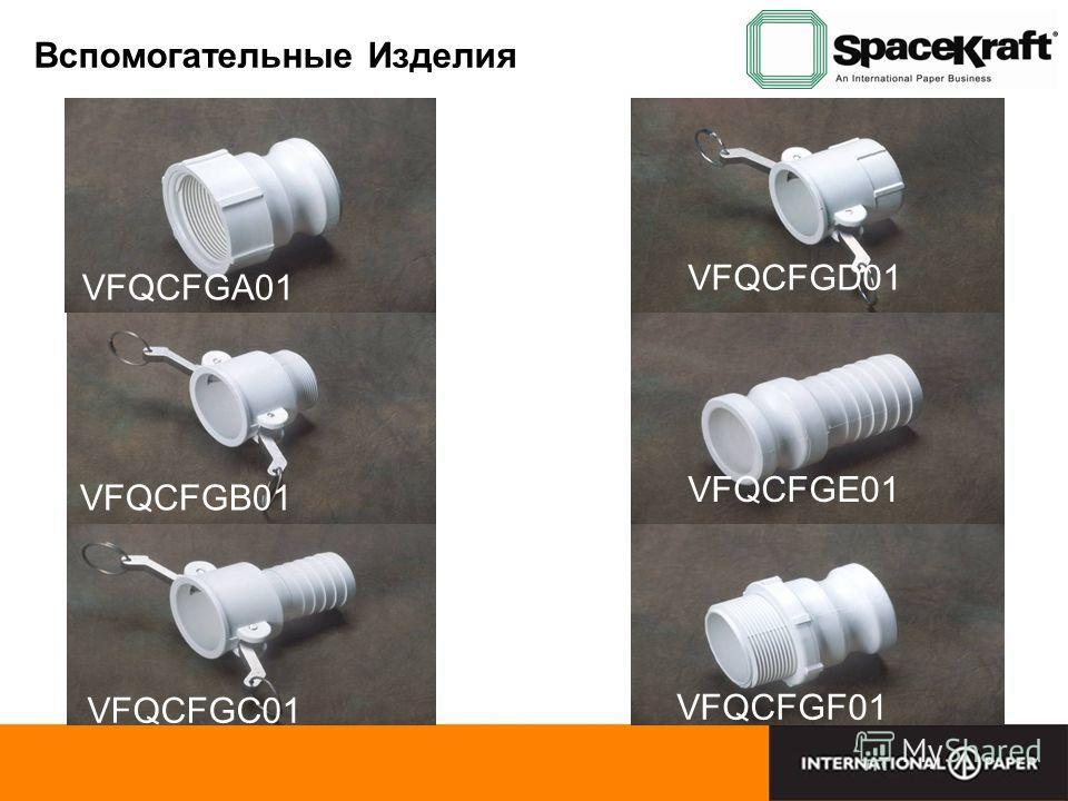VFQCFGA01 VFQCFGB01 VFQCFGC01 VFQCFGD01 VFQCFGE01 VFQCFGF01 Вспомогательные Изделия