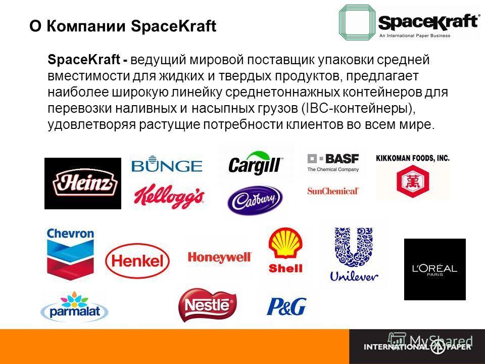 О Компании SpaceKraft SpaceKraft - ведущий мировой поставщик упаковки средней вместимости для жидких и твердых продуктов, предлагает наиболее широкую линейку среднетоннажных контейнеров для перевозки наливных и насыпных грузов (IBC-контейнеры), удовл