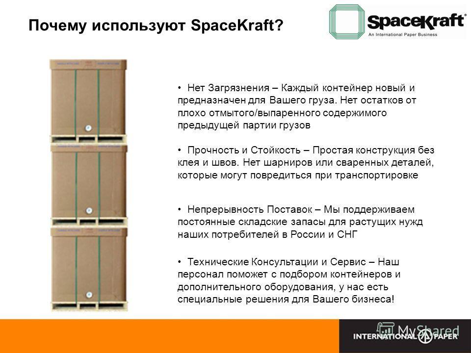 Почему используют SpaceKraft? Прочность и Стойкость – Простая конструкция без клея и швов. Нет шарниров или сваренных деталей, которые могут повредиться при транспортировке Непрерывность Поставок – Мы поддерживаем постоянные складские запасы для раст