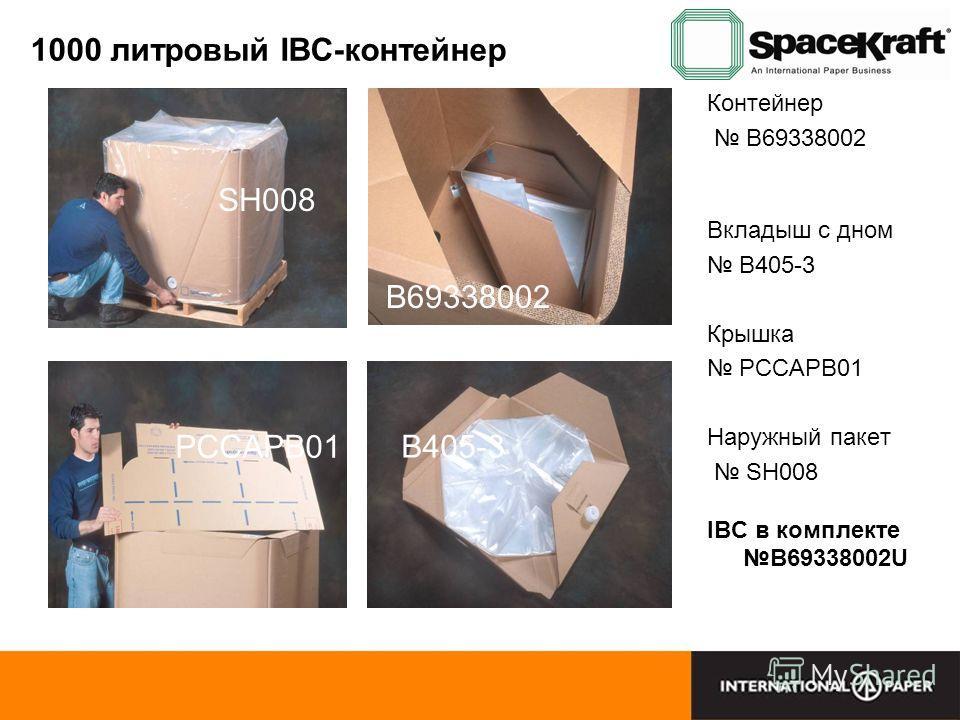1000 литровый IBC-контейнер Контейнер B69338002 Вкладыш с дном B405-3 Крышка PCCAPB01 Наружный пакет SH008 IBC в комплекте B69338002U B69338002 B405-3 PCCAPB01 SH008