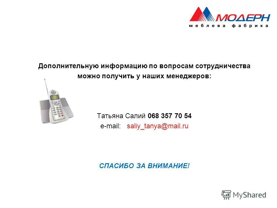 Дополнительную информацию по вопросам сотрудничества можно получить у наших менеджеров: Татьяна Салий 068 357 70 54 e-mail: saliy_tanya@mail.ru СПАСИБО ЗА ВНИМАНИЕ!