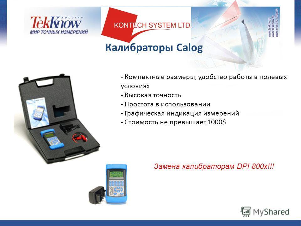 Калибраторы Calog - Компактные размеры, удобство работы в полевых условиях - Высокая точность - Простота в использовании - Графическая индикация измерений - Стоимость не превышает 1000$ Замена калибраторам DPI 800x!!!