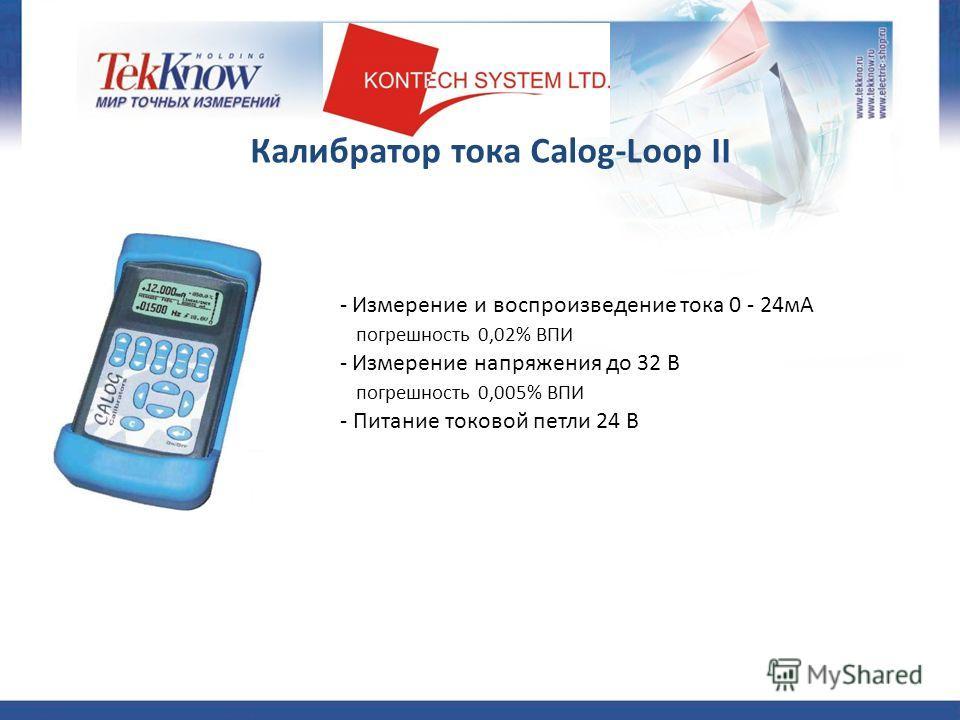 Калибратор тока Calog-Loop II - Измерение и воспроизведение тока 0 - 24мА погрешность 0,02% ВПИ - Измерение напряжения до 32 В погрешность 0,005% ВПИ - Питание токовой петли 24 В