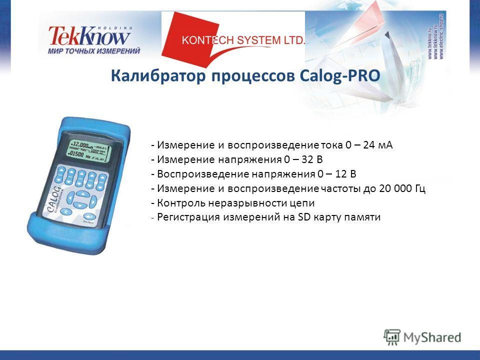 Калибратор процессов Calog-PRO - Измерение и воспроизведение тока 0 – 24 мА - Измерение напряжения 0 – 32 В - Воспроизведение напряжения 0 – 12 В - Измерение и воспроизведение частоты до 20 000 Гц - Контроль неразрывности цепи - Регистрация измерений
