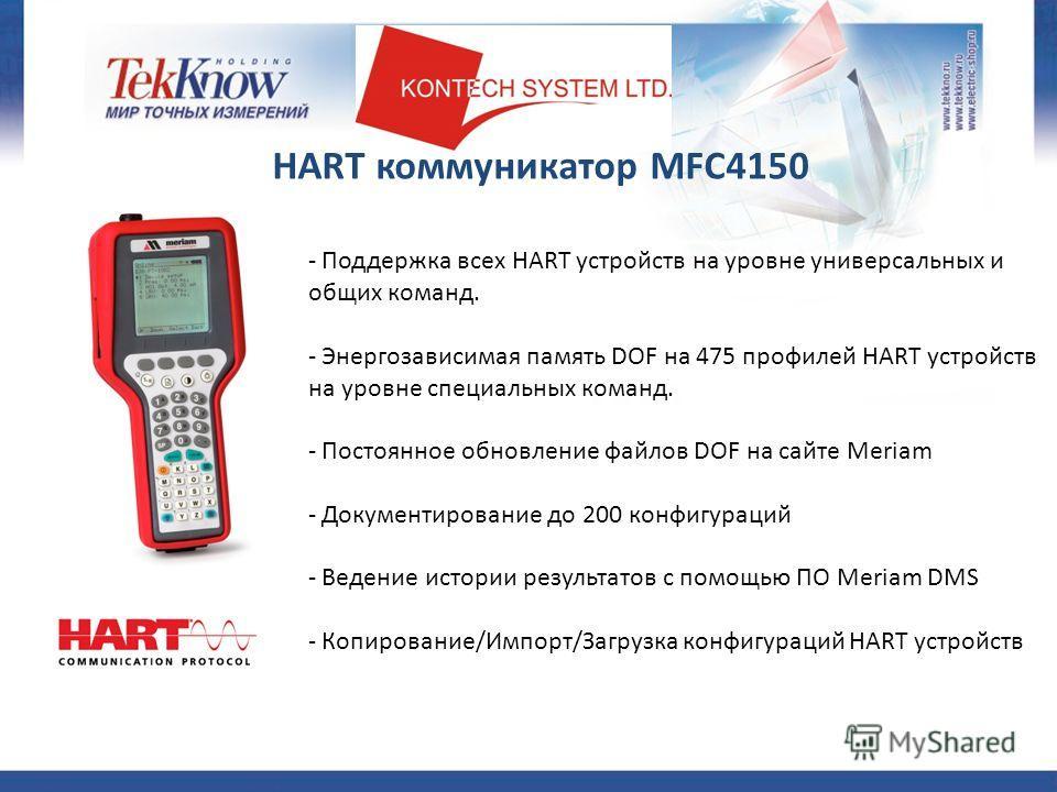 HART коммуникатор MFC4150 - Поддержка всех HART устройств на уровне универсальных и общих команд. - Энергозависимая память DOF на 475 профилей HART устройств на уровне специальных команд. - Постоянное обновление файлов DOF на сайте Meriam - Документи