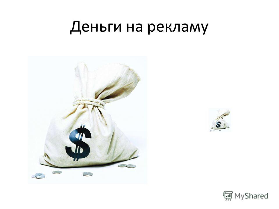 Деньги на рекламу