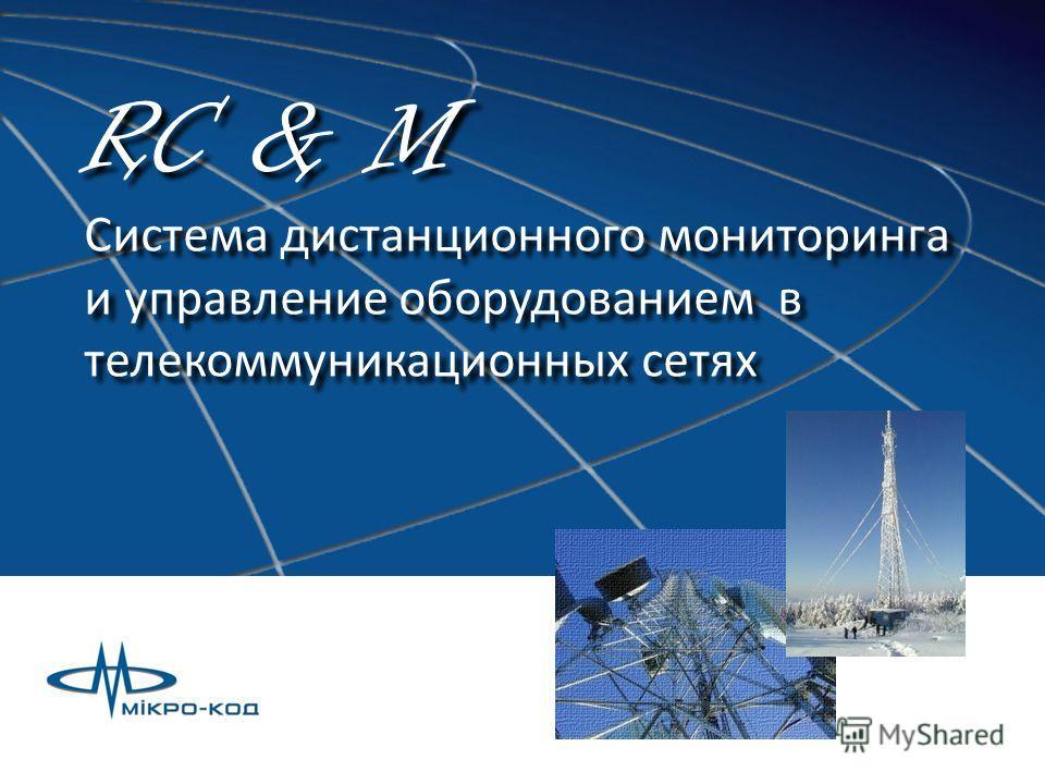 RC & M Система дистанционного мониторинга и управление оборудованием в телекоммуникационных сетях