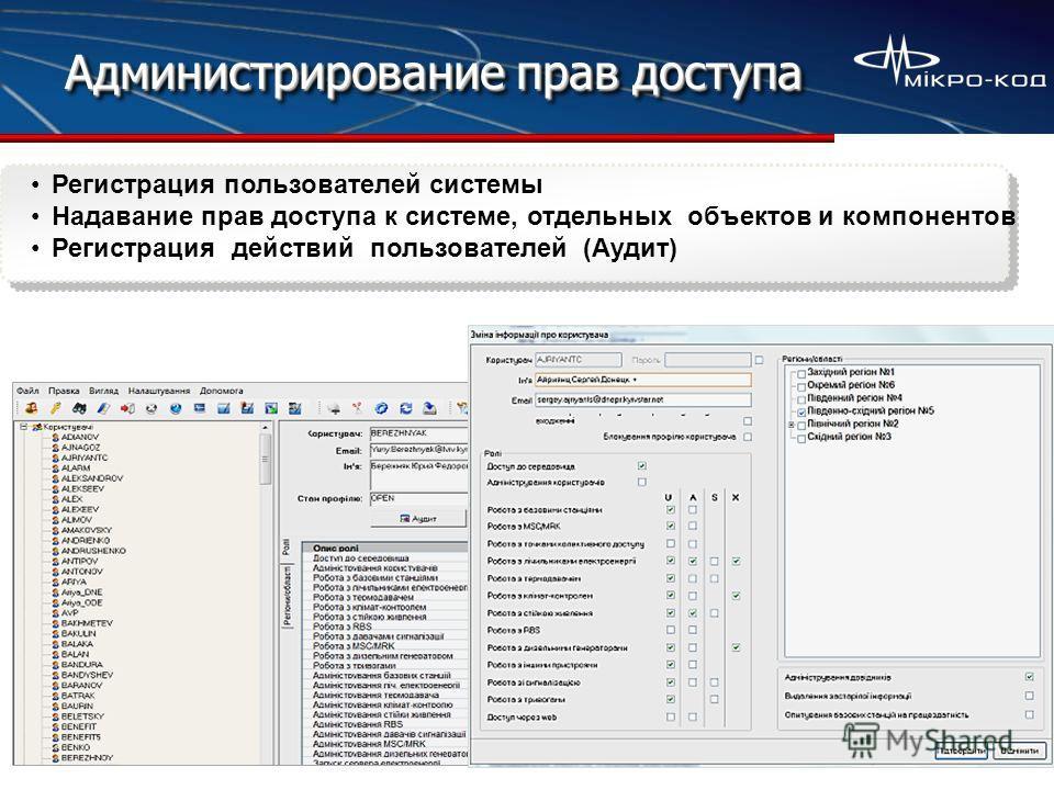 Администрирование прав доступа Регистрация пользователей системы Надавание прав доступа к системе, отдельных объектов и компонентов Регистрация действий пользователей (Аудит)