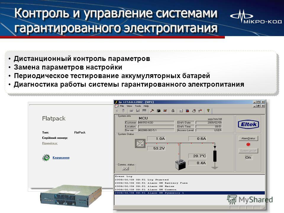 Контроль и управление системами гарантированного электропитания Дистанционный контроль параметров Замена параметров настройки Периодическое тестирование аккумуляторных батарей Диагностика работы системы гарантированного электропитания