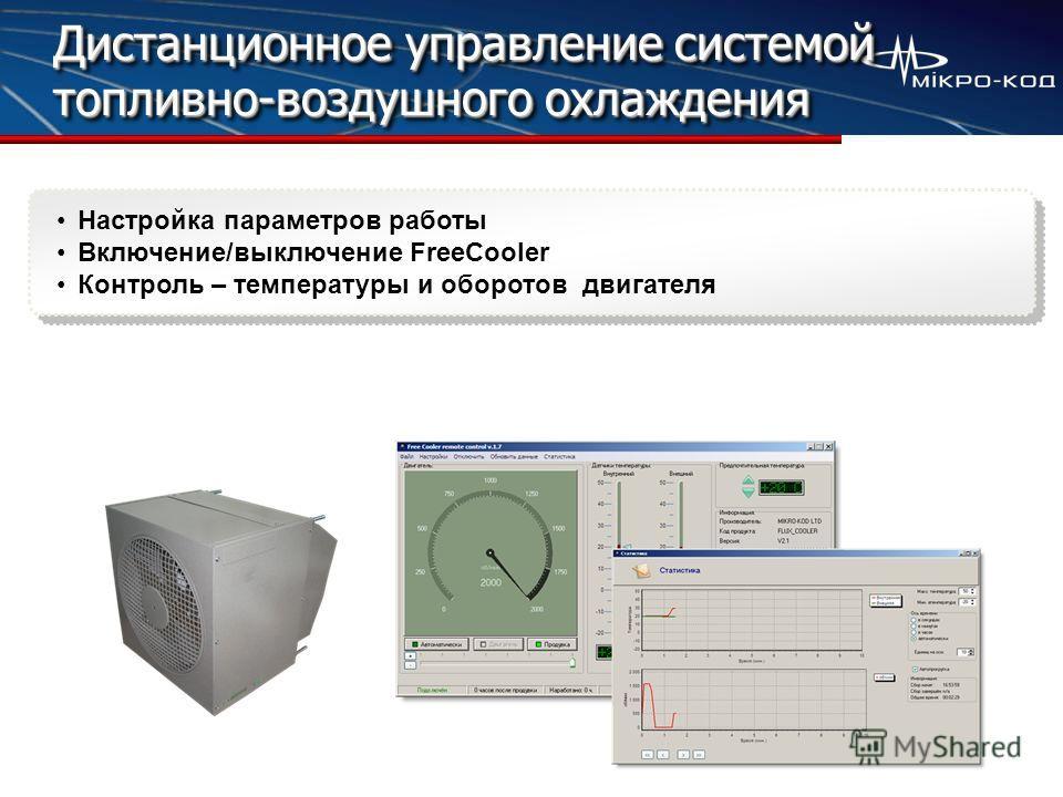 Дистанционное управление системой топливно-воздушного охлаждения Настройка параметров работы Включение/выключение FreeCooler Контроль – температуры и оборотов двигателя
