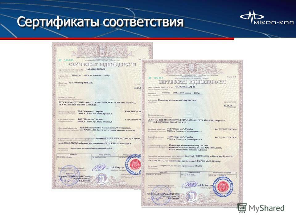 Сертификаты соответствия PVS-ZIK