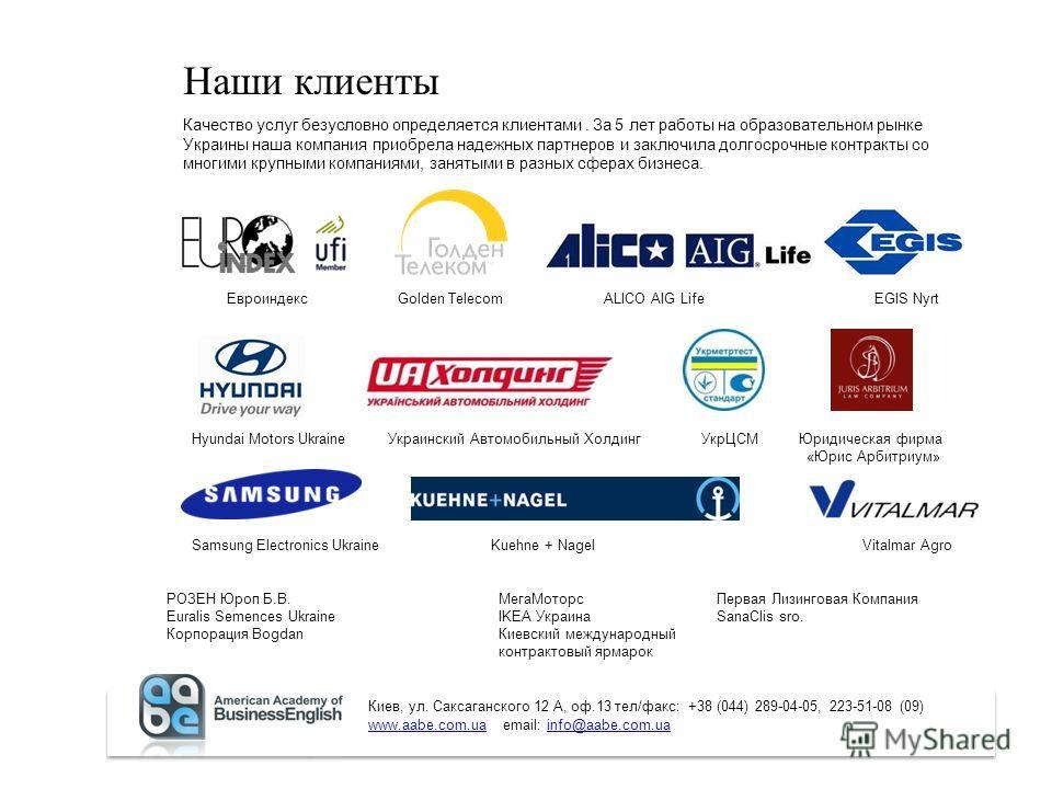 Качество услуг безусловно определяется клиентами. За 5 лет работы на образовательном рынке Украины наша компания приобрела надежных партнеров и заключила долгосрочные контракты со многими крупными компаниями, занятыми в разных сферах бизнеса. Евроинд