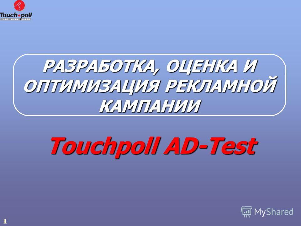 1 РАЗРАБОТКА, ОЦЕНКА И ОПТИМИЗАЦИЯ РЕКЛАМНОЙ КАМПАНИИ Touchpoll AD-Test