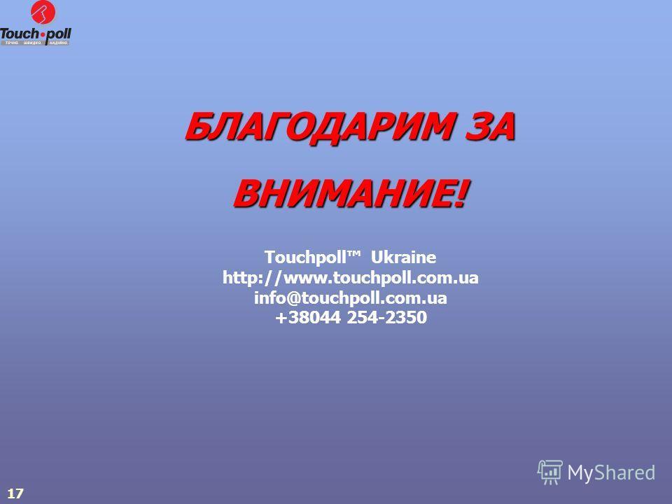 17 БЛАГОДАРИМ ЗА ВНИМАНИЕ! Touchpoll Ukraine http://www.touchpoll.com.ua info@touchpoll.com.ua +38044 254-2350