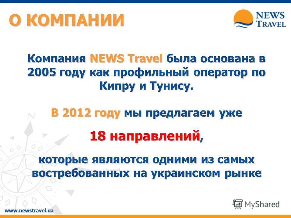 Компания NEWS Travel была основана в 2005 году как профильный оператор по Кипру и Тунису. В 2012 году мы предлагаем уже 18 направлений, которые являются одними из самых востребованных на украинском рынке О КОМПАНИИ