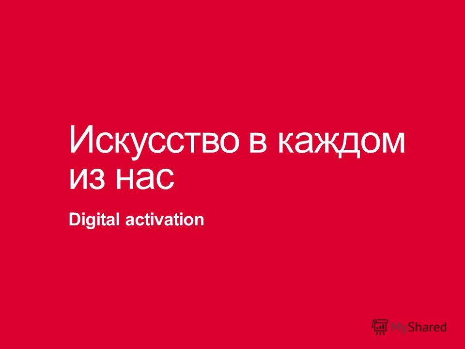 Искусство в каждом из нас Digital activation