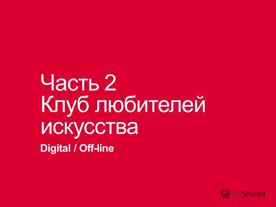 Часть 2 Клуб любителей искусства Digital / Off-line