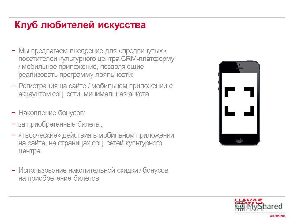 Клуб любителей искусства Мы предлагаем внедрение для «продвинутых» посетителей культурного центра CRM-платформу / мобильное приложение, позволяющие реализовать программу лояльности: Регистрация на сайте / мобильном приложении с аккаунтом соц. сети, м
