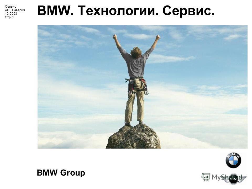 BMW Group Сервис АВТ Бавария 12-2008 Стр. 1 BMW. Технологии. Сервис.