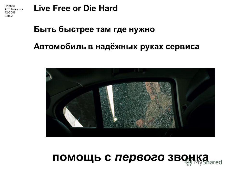 Сервис АВТ Бавария 12-2008 Стр. 2 Live Free or Die Hard Автомобиль в надёжных руках сервиса Быть быстрее там где нужно помощь с первого звонка