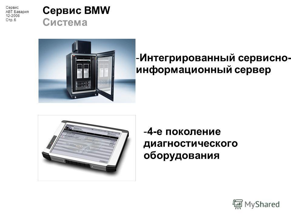 Сервис АВТ Бавария 12-2008 Стр. 6 Сервис BMW Система -4-е поколение диагностического оборудования -Интегрированный сервисно- информационный сервер