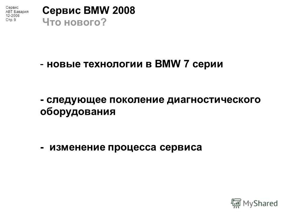 Сервис АВТ Бавария 12-2008 Стр. 9 Сервис BMW 2008 Что нового? - новые технологии в BMW 7 серии - следующее поколение диагностического оборудования - изменение процесса сервиса