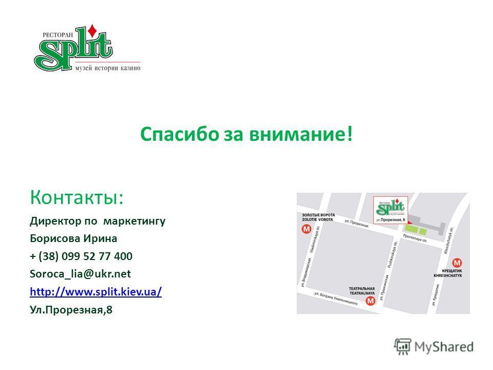 Спасибо за внимание! Контакты: Директор по маркетингу Борисова Ирина + (38) 099 52 77 400 Soroca_lia@ukr.net http://www.split.kiev.ua/ Ул.Прорезная,8