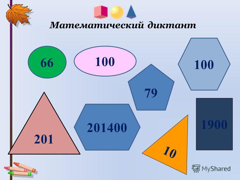 Математический диктант 10 201 66 100 201400 1900 79