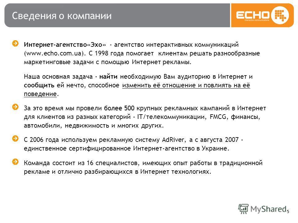 5 Интернет-агентство«Эхо» - агентство интерактивных коммуникаций (www.echo.com.ua). С 1998 года помогает клиентам решать разнообразные маркетинговые задачи с помощью Интернет рекламы. Наша основная задача - найти необходимую Вам аудиторию в Интернет