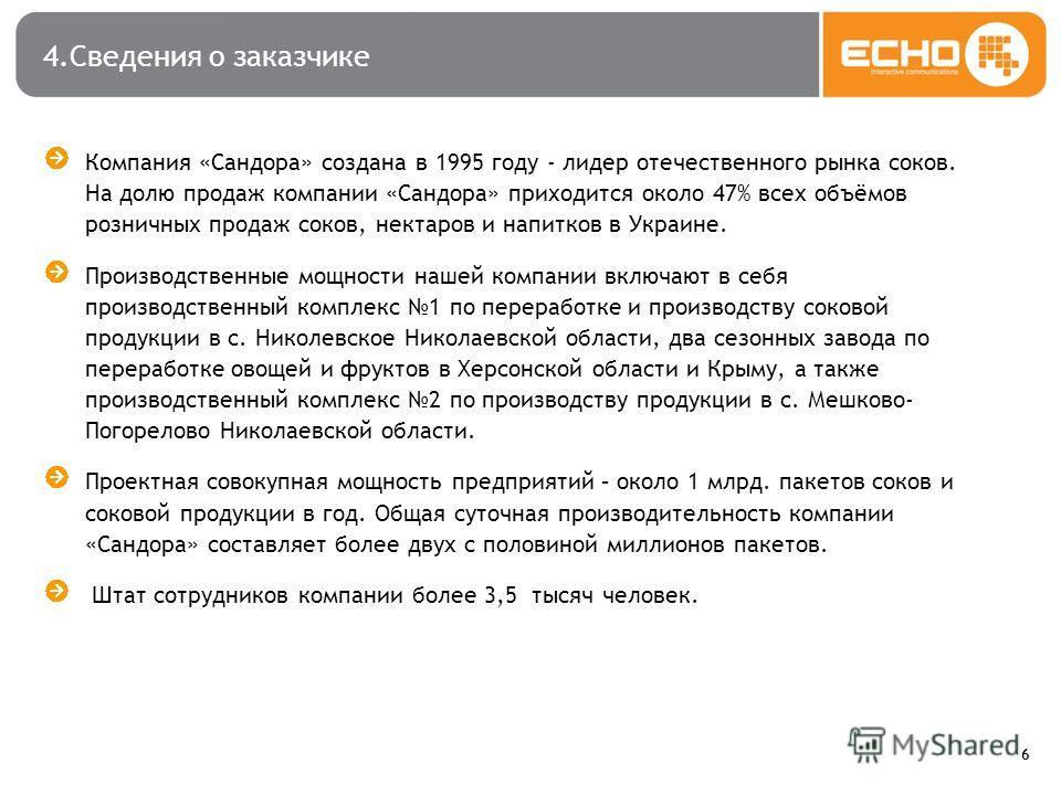 6 4.Сведения о заказчике Компания «Сандора» создана в 1995 году - лидер отечественного рынка соков. На долю продаж компании «Сандора» приходится около 47% всех объёмов розничных продаж соков, нектаров и напитков в Украине. Производственные мощности н