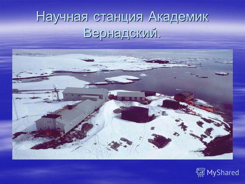 Научная станция Академик Вернадский.