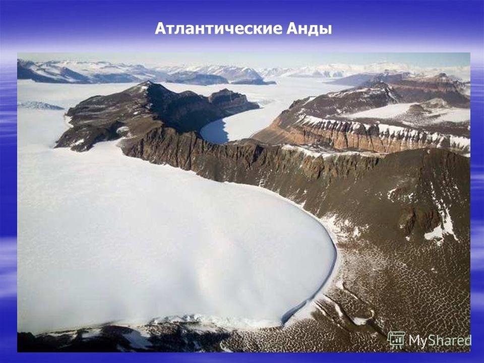 Атлантические Анды Антарктида.